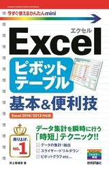 [表紙]今すぐ使えるかんたんmini Excel ピボットテーブル 基本&便利技[Excel 2016/2013 対応版]