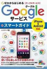 [表紙]ゼロからはじめる Googleサービス スマートガイド
