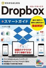 [表紙]ゼロからはじめる Dropboxスマートガイド