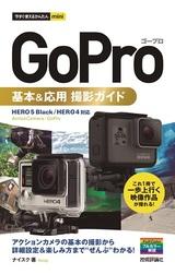 [表紙]今すぐ使えるかんたん mini GoPro ゴープロ 基本&応用 撮影ガイド
