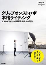 [表紙]クリップオンストロボ 本格ライティング 〜オフカメラストロボ撮影を基礎から学ぶ