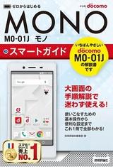 [表紙]ゼロからはじめる ドコモ MONO MO-01J スマートガイド
