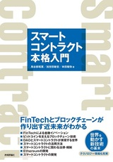 [表紙]スマートコントラクト本格入門―FinTechとブロックチェーンが作り出す近未来がわかる