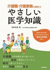 [表紙]介護職・介護家族に役立つ やさしい医学知識