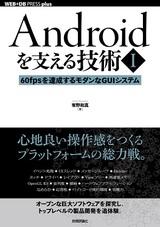 [表紙]Androidを支える技術〈Ⅰ〉──60fpsを達成するモダンなGUIシステム