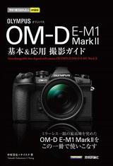 [表紙]今すぐ使えるかんたんmini オリンパス OM-D E-M1 MarkⅡ基本&応用撮影ガイド