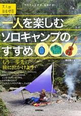 [表紙]一人を楽しむソロキャンプのすすめ 〜もう一歩先の旅に出かけよう〜