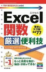 [表紙]今すぐ使えるかんたんmini Excel関数 厳選便利技[Excel 2016/2013/2010対応版]