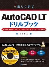 [表紙]楽しく学ぶ AutoCAD LT ドリルブック AutoCAD LT 2018/2017/2016/2015/2014対応
