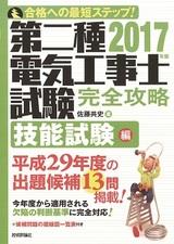 [表紙]2017年版 第二種電気工事士試験 完全攻略 技能試験編