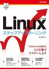 [表紙]Linux ステップアップラーニング