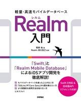 [表紙]軽量・高速モバイルデータベース Realm入門