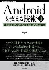 [表紙]Androidを支える技術〈Ⅱ〉──真のマルチタスクに挑んだモバイルOSの心臓部