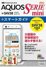 [表紙]ゼロからはじめる au AQUOS SERIE mini SHV38 スマートガイド