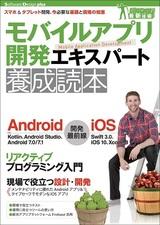 [表紙]モバイルアプリ開発エキスパート養成読本