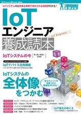 [表紙]IoTエンジニア養成読本