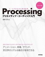 [表紙]Processing クリエイティブ・コーディング入門 ―コードが生み出す創造表現
