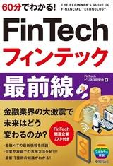 [表紙]60分でわかる! FinTech フィンテック 最前線