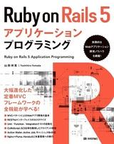 [表紙]Ruby on Rails 5アプリケーションプログラミング