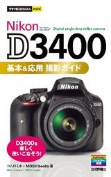 [表紙]今すぐ使えるかんたんmini Nikon D3400 基本&応用 撮影ガイド