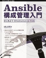[表紙]Ansible構成管理入門 はじめようInfrastructure as Code