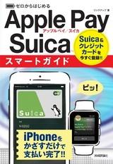 [表紙]ゼロからはじめる Apple Pay/Suica スマートガイド