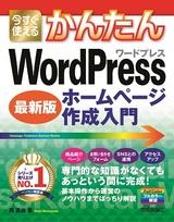 [表紙]今すぐ使えるかんたん WordPress ホームページ作成入門[最新版]