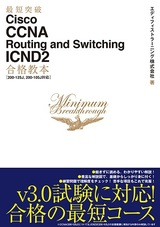 [表紙]最短突破 Cisco CCNA Routing and Switching ICND2合格教本[200-125J, 200-105J対応]