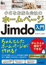 [表紙]小さなお店&会社のホームページ Jimdo入門