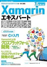 [表紙]Xamarinエキスパート養成読本