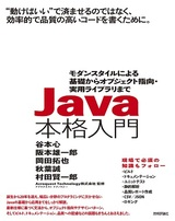 [表紙]Java本格入門 ~モダンスタイルによる基礎からオブジェクト指向・実用ライブラリまで
