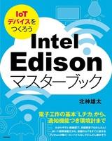 [表紙]Intel Edisonマスターブック 〜IoTデバイスをつくろう〜