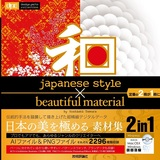 [表紙]和 japanese style × beautiful material