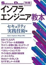 [表紙]インフラエンジニア教本 ―セキュリティ実践技術編