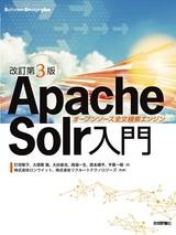 [表紙][改訂第3版]Apache Solr入門 ―オープンソース全文検索エンジン