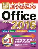 [表紙]今すぐ使えるかんたん Office 2016
