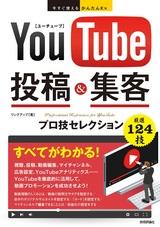 [表紙]今すぐ使えるかんたんEx YouTube 投稿&集客 プロ技セレクション
