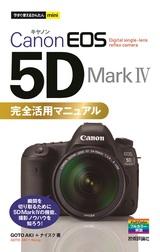 [表紙]今すぐ使えるかんたんmini Canon EOS 5D Mark Ⅳ 完全活用マニュアル