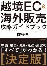 [表紙]越境EC&海外販売 攻略ガイドブック