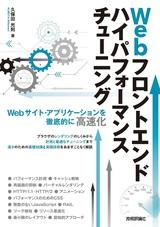 [表紙]Webフロントエンド ハイパフォーマンス チューニング