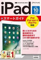 [表紙]ゼロからはじめる iPad スマートガイド[iOS 10対応版]
