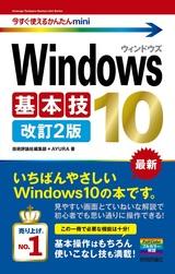 [表紙]今すぐ使えるかんたん mini Windows 10 基本技 改訂2版