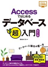 [表紙]Accessではじめるデータベース超入門[改訂2版]