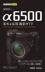[表紙]今すぐ使えるかんたんmini SONY α6500 基本&応用撮影ガイド