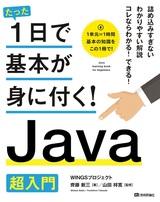 [表紙]たった1日で基本が身に付く! Java超入門