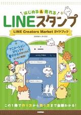 [表紙]LINEスタンプ はじめる&売れる LINE Creators Market ガイドブック