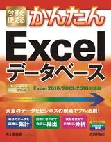[表紙]今すぐ使えるかんたん Excelデータベース [Excel 2016/2013/2010対応版]