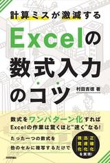 [表紙]計算ミスが激減する Excelの数式入力のコツ―数式をワンパターン化すればExcelの作業は驚くほど速くなる!
