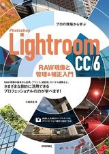 [表紙]プロの現場から学ぶ Photoshop Lightroom CC/6 RAW現像と管