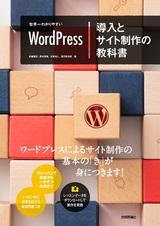 [表紙]世界一わかりやすい WordPress 導入とサイト制作の教科書